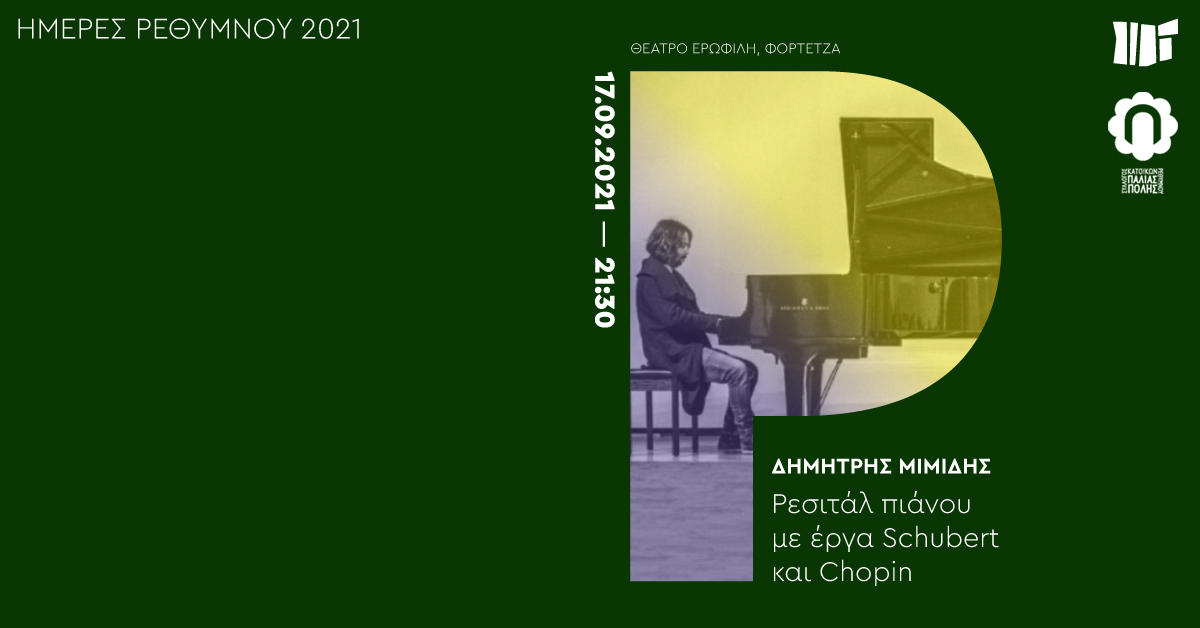 Δημήτρης Μιμίδης: Ρεσιτάλ πιάνου με έργα Schubert και Chopin