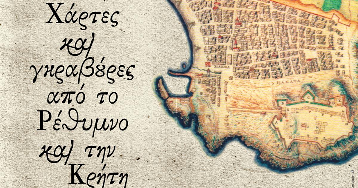 Χάρτες και γκραβούρες από την Κρήτη και το Ρέθυμνο