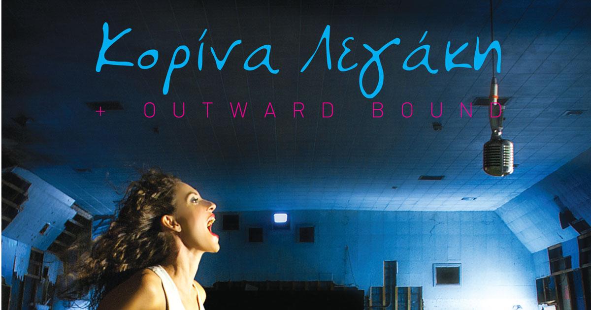 Κορίνα Λεγάκη και οι Outward Bound