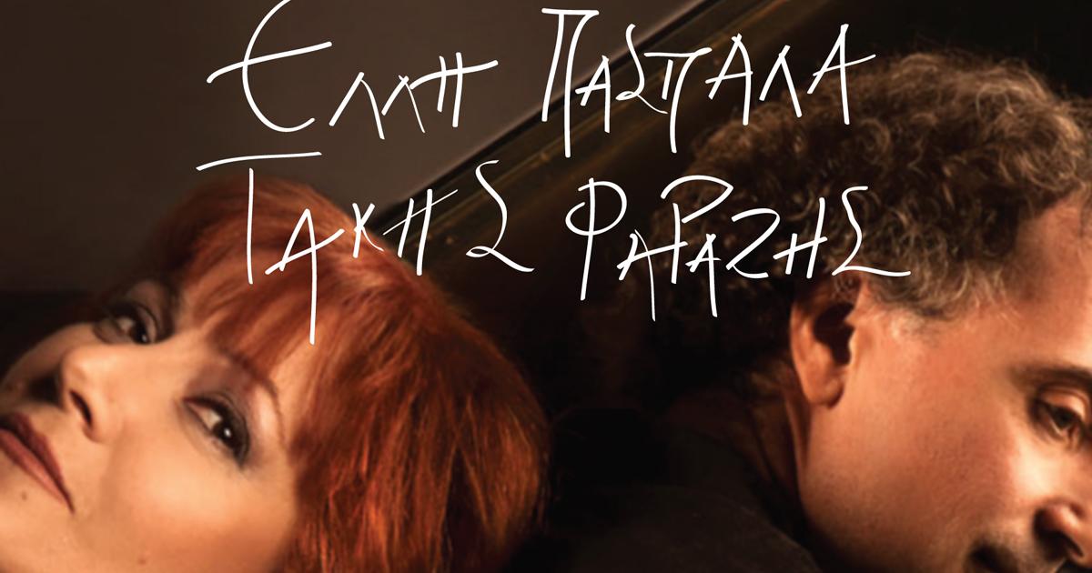 Έλλη Πασπαλά και Τάκης Φαραζής – συναυλία για πιανο και φωνη