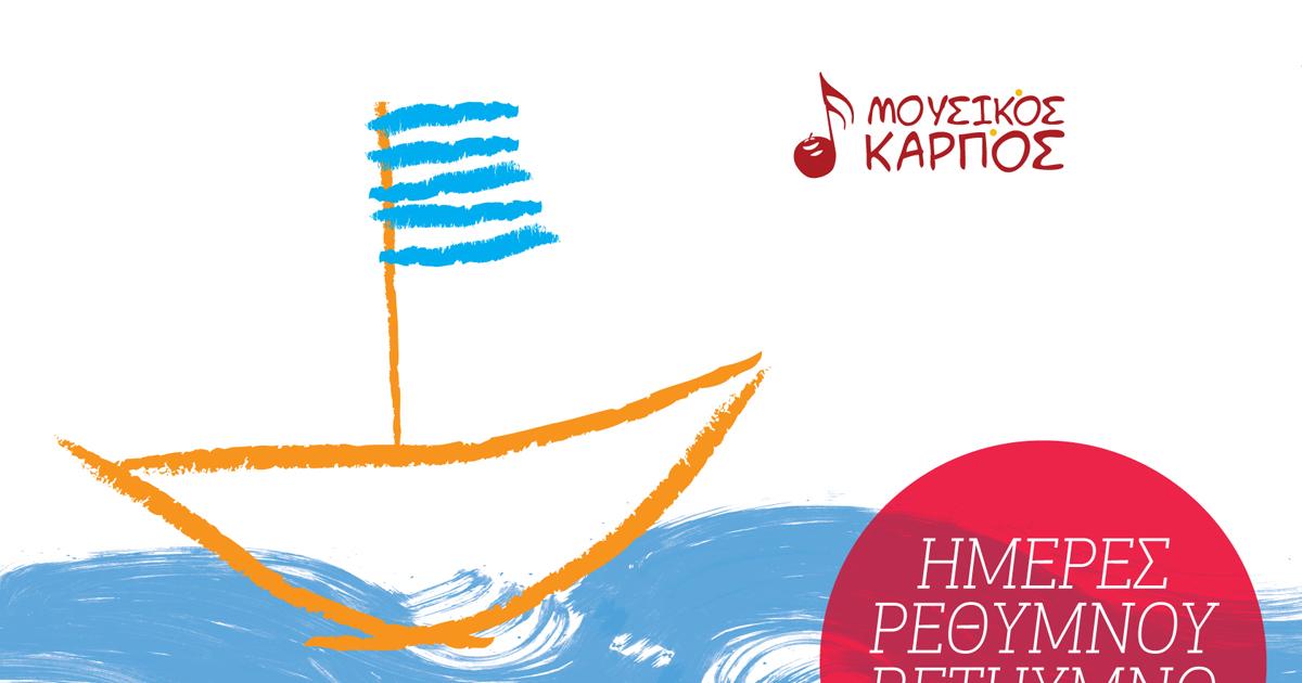 """Μουσικός Καρπός – """"Το Χάρτινο Καράβι του Νότη Μαυρουδή"""""""