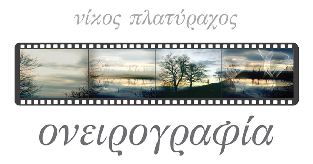 """Νίκου Πλατύραχου """"Ονειρογραφία"""""""