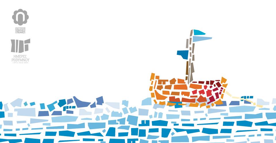 """Έκθεση εικαστικών: """"Καράβια και θάλασσες"""""""