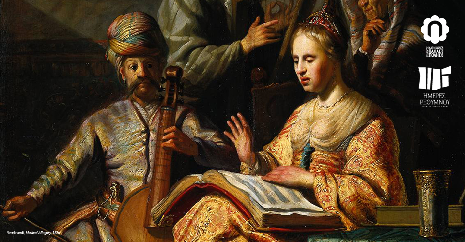 """Χριστίνα Κολοβού, Νίκος Κατριτζιδάκης – """"Συναυλία Baroque για φλάουτο και βιολοντσέλο"""""""