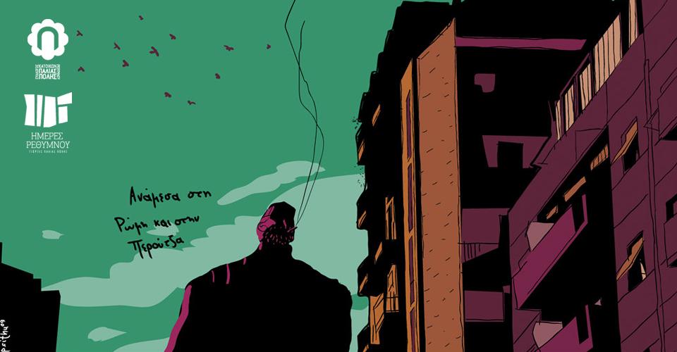 RANDOM / Έκθεση κόμικς και ζωγραφικής Θανάση Ψαρρού
