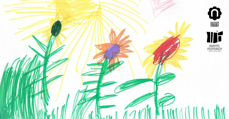 """""""Ο Κήπος των συναισθημάτων"""" – Μουσική παράσταση με την συμμετοχή Παιδικής-Νεανικής Χορωδίας"""