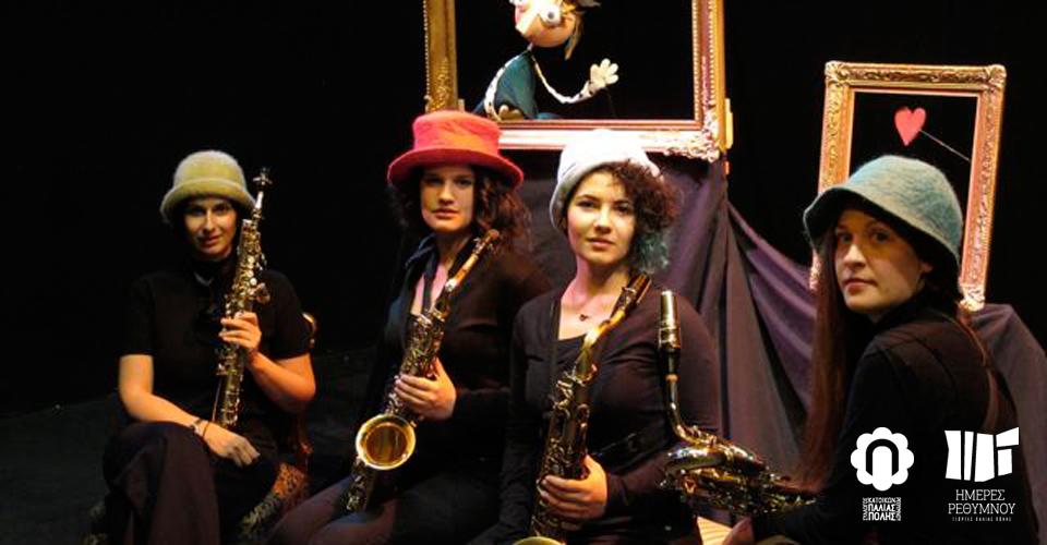 "Athenaeum Saxophone Quartet & ""Κοκου-Μουκλό"": ""Αλχημείες. Μικρές μουσικές ιστορίες"""