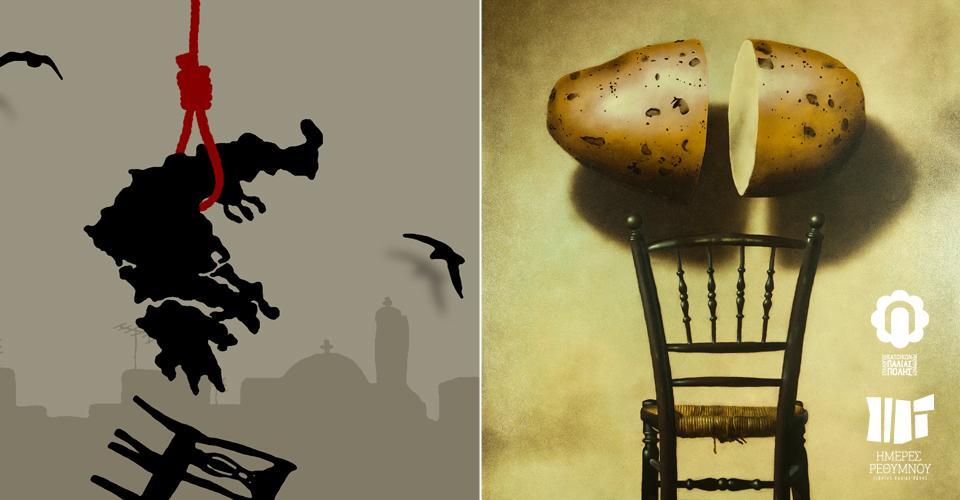 Έκθεση ζωγραφικής και γελοιογραφίας του Δημήτρη Χαντζόπουλου