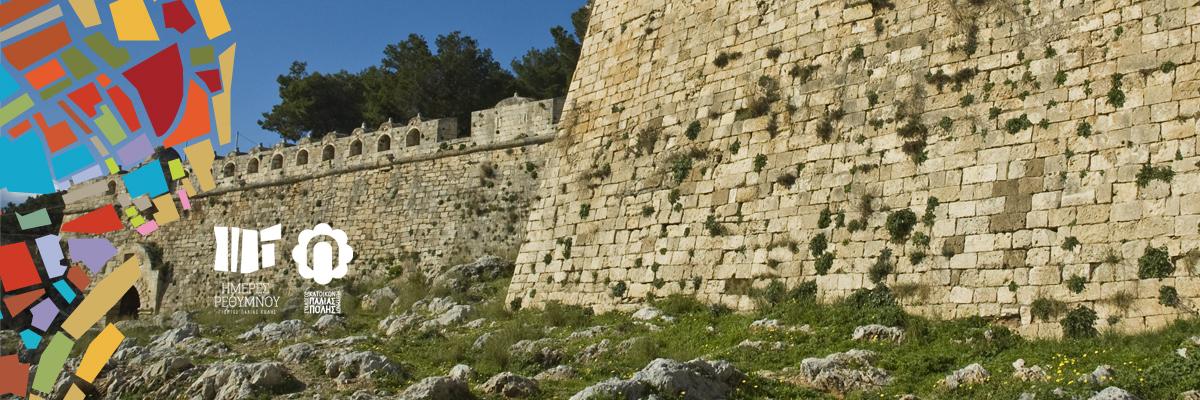 Περιήγηση στον μνημειακό, χλωριδικό και πανιδικό πλούτο των τειχών της Φορτέτζας του Ρεθύμνου