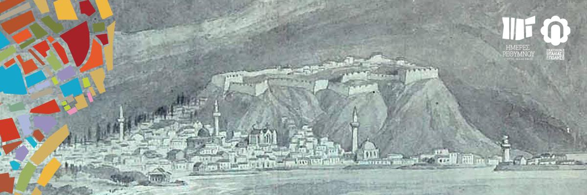 Ξενάγηση στο φρούριο της Φορτέτσας και εκδήλωση αφιερωμένη στους καθηγητές Αρχ/νικής Μουτσόπουλο, Στεριώτου και Δημακόπουλο