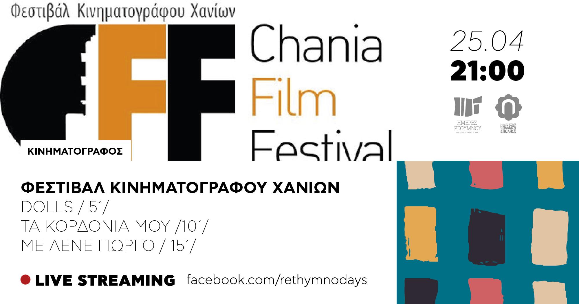 """Το Φεστιβάλ Κινηματογράφου Χανίων συναντά τις """"Ημέρες Ρεθύμνου"""""""