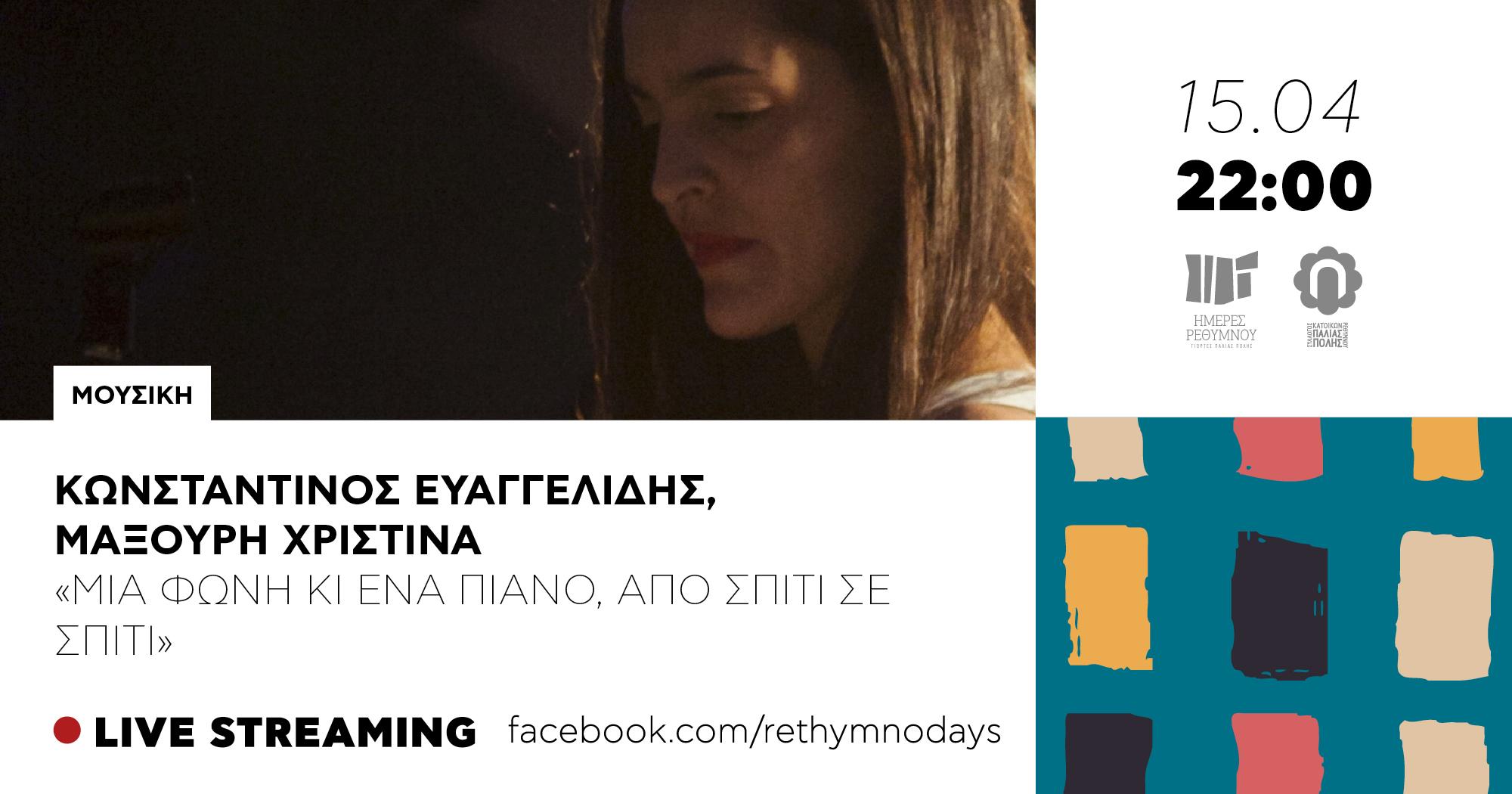 """Κωνσταντίνος Ευαγγελίδης, Χριστίνα Μαξούρη """"Μια φωνή κι ένα πιάνο, από σπίτι σε σπίτι"""""""