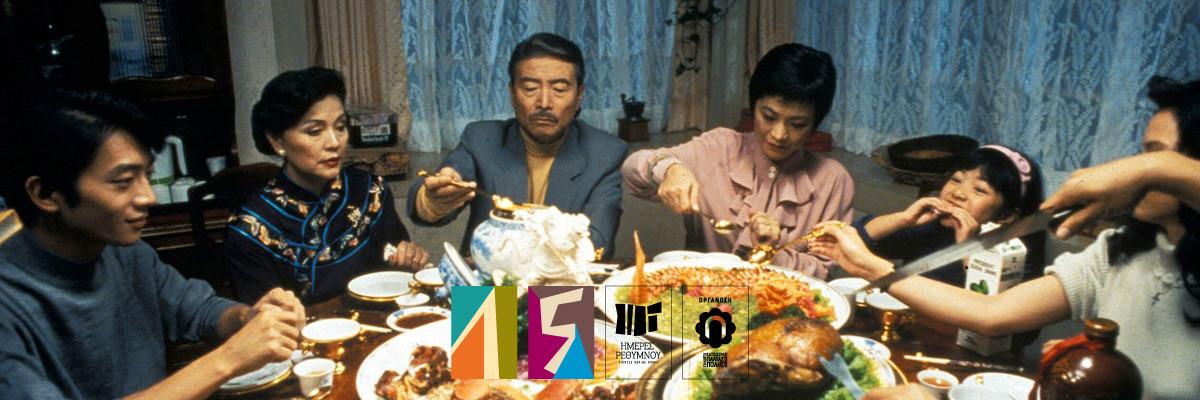 Eat Drink Man Woman   Φαΐ, ποτό, αρσενικό, θηλυκό (1994)