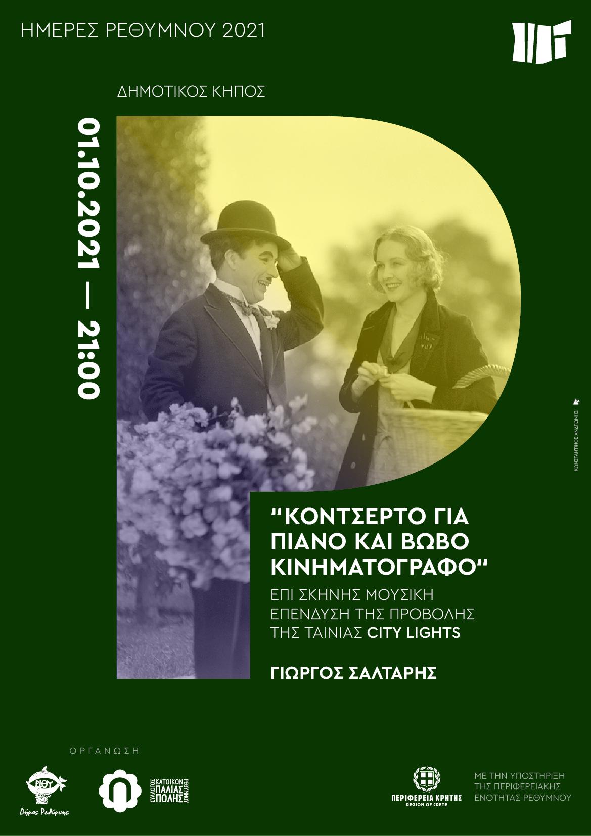 """""""Κοντσέρτο για Πιάνο & Βωβό Κινηματογράφο"""" με τον συνθέτη και πιανίστα Γιώργο Σαλτάρη"""