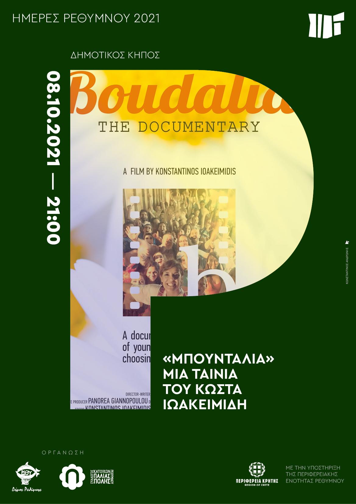 """""""Μπουντάλια"""" – μια ταινία του Κώστα  Ιωακειμίδη"""