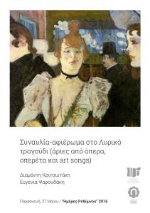 Συναυλία-αφιέρωμα στο Λυρικό τραγούδι (άριες από όπερα, οπερέτα, art songs)