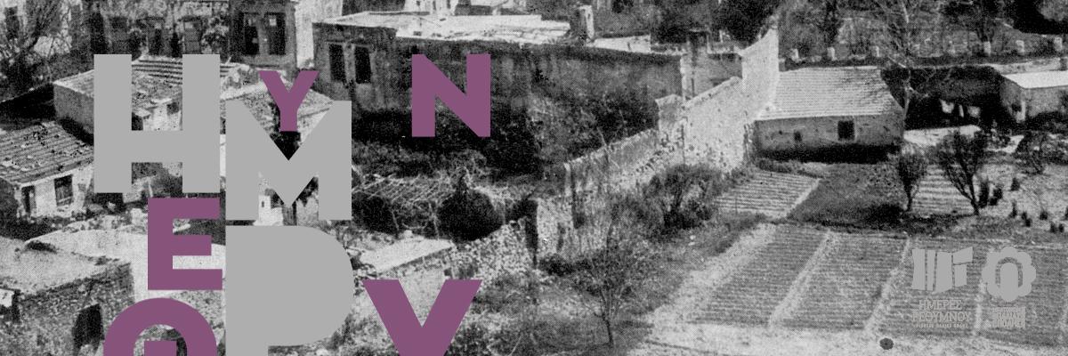 Περιήγηση – Ξενάγηση: Αναζητώντας τις ομορφιές των κρυμμένων αυλών του Ρεθύμνου