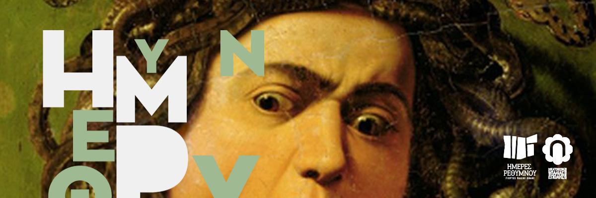 Περιήγηση και βιβλιοπαρουσίαση: Το Ρέθυμνο του τρόμου – Ιστορική πραγματικότητα και αστικοί μύθοι