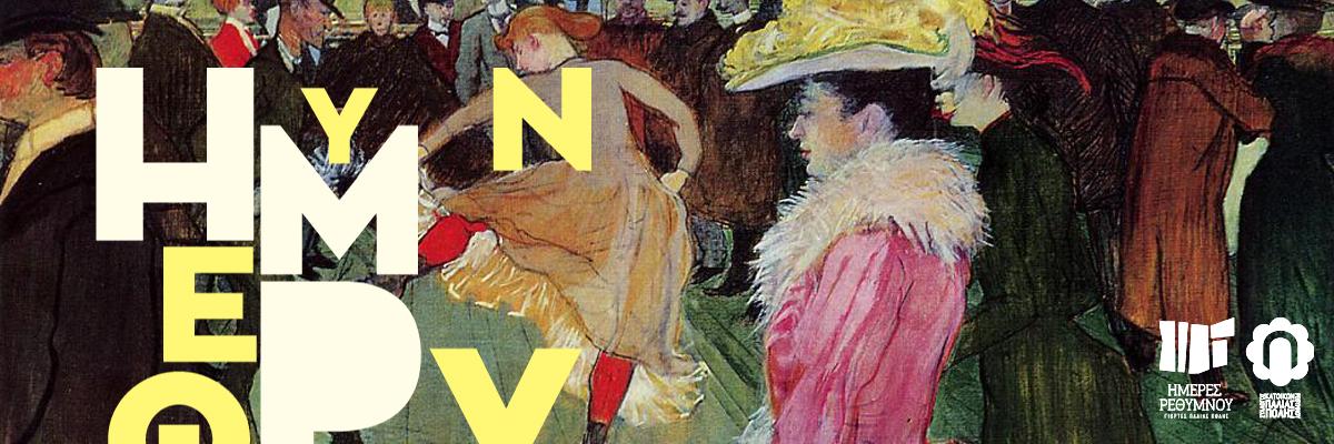«Ρομαντική Ανθολογία»: τραγούδια του μεσοπολέμου