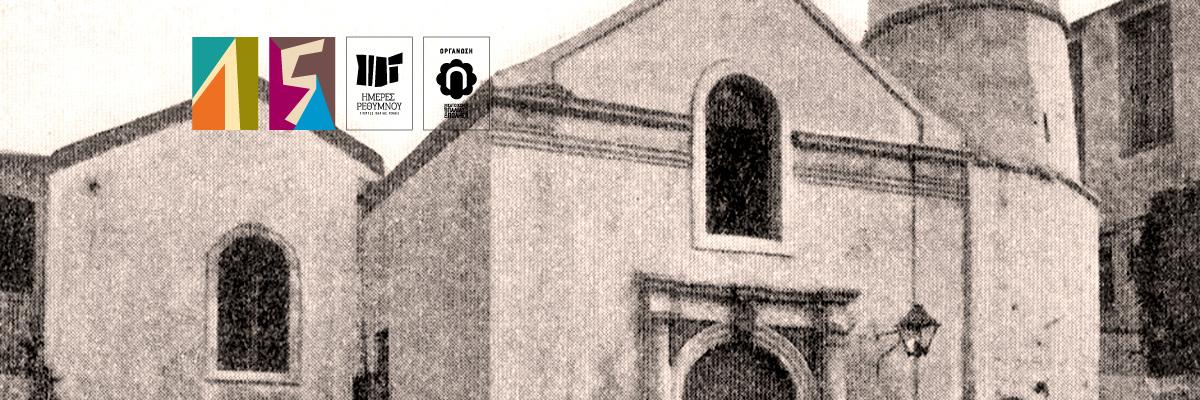 """Κωνσταντίνος Γιαπιτσόγλου, """"Χώροι λατρείας στην Παλιά Πόλη του Ρεθύμνου"""""""