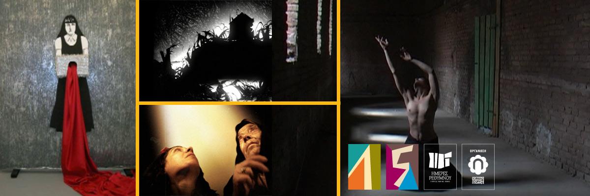 Προβολή ταινιών Video art