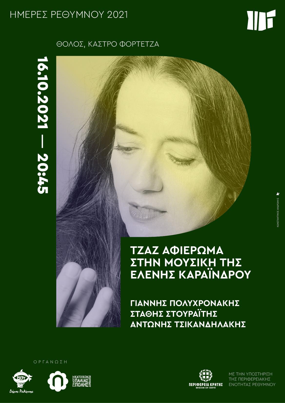 Συναυλία τζαζ – αφιέρωμα στην μουσική της Ελένης Καραΐνδρου