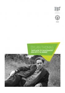 """Ντύλαν Τόμας – """"Κάτω από το Γαλατόδασος – Ένα έργο για φωνές"""""""