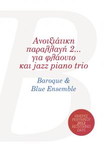 Νίκος Κατριτζιδάκης – Ανοιξιάτικη παραλλαγή 2… για φλάουτο και jazz piano trio