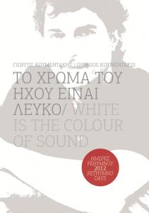 Γιώργος Κουμεντάκης – Το χρώμα του ήχου είναι λευκό
