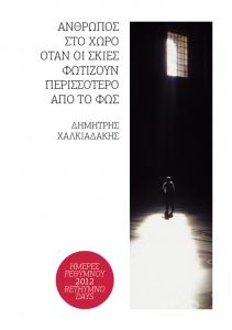 """Δημήτρης Χαλκιαδάκης – """"Άνθρωπος στο χώρο"""""""