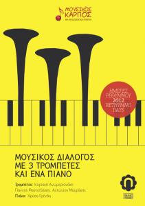 Μουσικός διάλογος με τρεις τρομπέτες κι ένα πιάνο