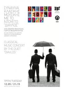 """Συναυλία κλασικής μουσικής με το ντουέτο """"Δίαυλος"""""""